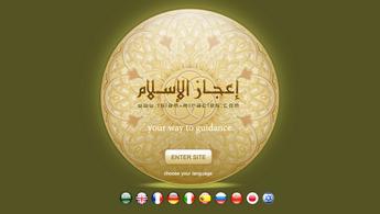 إعجاز الإسلام